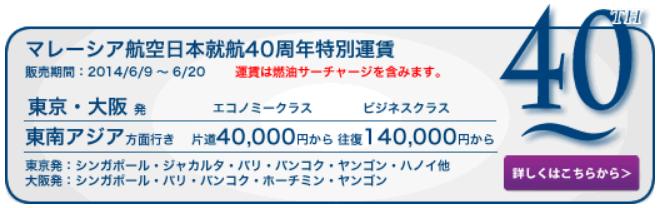 201406_mh_sale