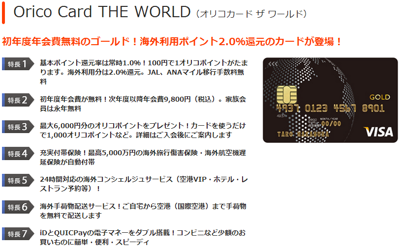 201408_orico_card_the_world